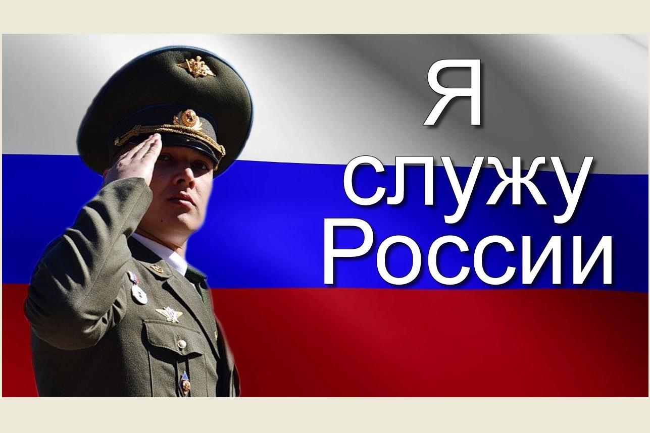 служу россии открытка будет долго